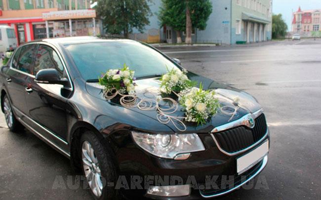 Аренда Skoda SuperB на свадьбу Харьков